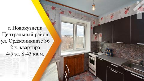 Сдам 2-к квартиру, Новокузнецк город, улица Орджоникидзе 36 - Фото 1