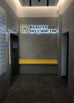 2х-комнатная квартира в новом ЖК квартал энтузистов - Фото 3