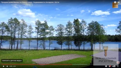 Продажа дома в Беларуси- Миоры на берегу озера. Недвижимость Беларуси - Фото 4