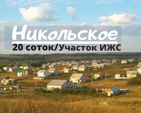 Объявление №65055902: Продажа участка. Никольское