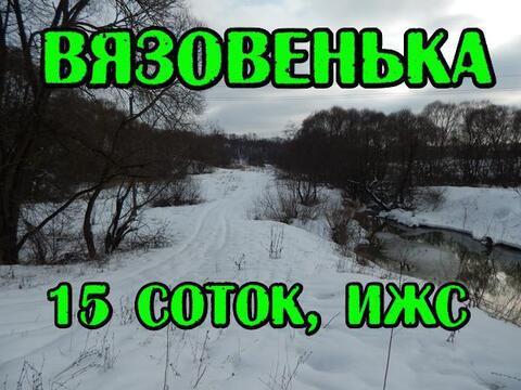 Зем.участок 15 соток, ИЖС, ул. Вязовенька - Смоленск - Фото 1