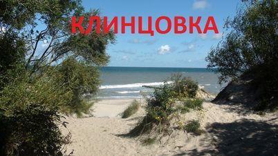 Продажа участка, Зеленоградск, Зеленоградский район, Ул. Центральная - Фото 1