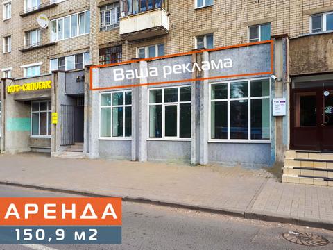 Аренда помещения на главной артерии города Ярославля. - Фото 1