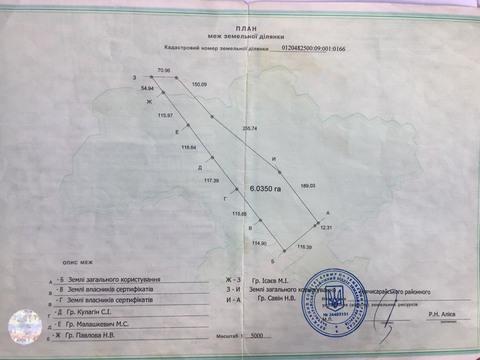 Продается участок 6га, сельхоз. угодия, с. Тургеневка, Бахчисарайский - Фото 1