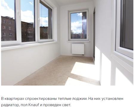 Продажа квартиры, Видное, Д. Сапроново, Ленинский район - Фото 2