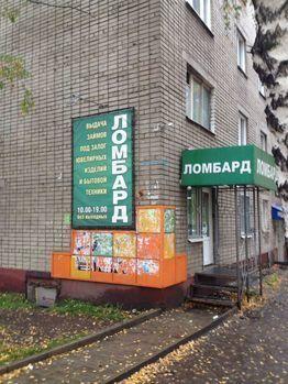 Аренда торгового помещения, Томск, Тракт Иркутский - Фото 1