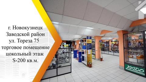 Объявление №57805009: Помещение в аренду. Новокузнецк, улица Тореза, 75,