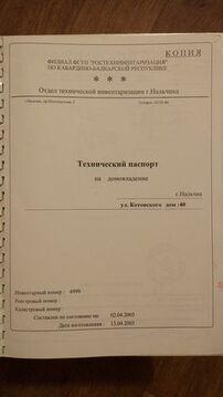 Продажа дома, Нальчик, Ул. Котовского - Фото 2