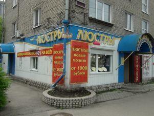 Продажа торгового помещения, Томск, Ул. Пушкина - Фото 1