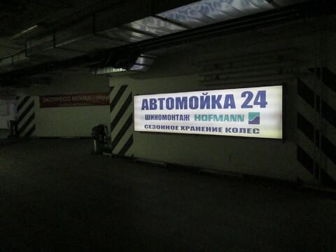 Продам машиноместо г Химки ул Горшина 1а - Фото 4