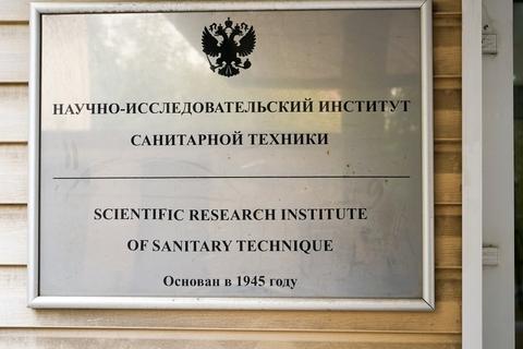 Снять офис Петровско-Разумовская Владыкино Тимирязевская - Фото 2