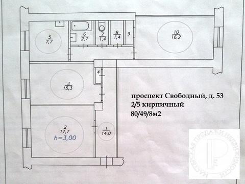3 ком пр. Свободный д.53 - Фото 2