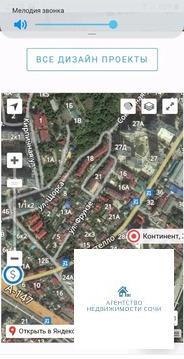 Краснодарский край, Сочи, ул. Гастелло,28 5