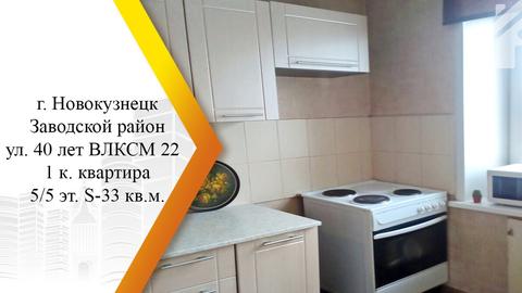 Продам 1-к квартиру, Новокузнецк город, улица 40 лет влксм 22 - Фото 1