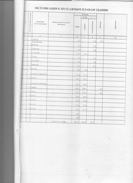 Продажа склада, Липецк, Ул. Астраханская - Фото 5