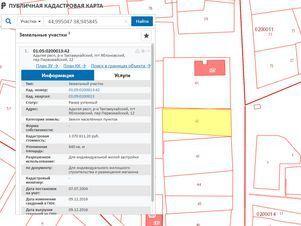 Продажа участка, Яблоновский, Тахтамукайский район, Первомайский пер. - Фото 1