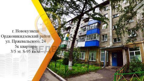 Продам 5-к квартиру, Новокузнецк г, улица Пржевальского 24 - Фото 1