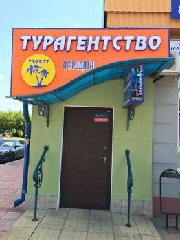 Продажа псн, Орел, Орловский район, Ул. Комсомольская - Фото 1