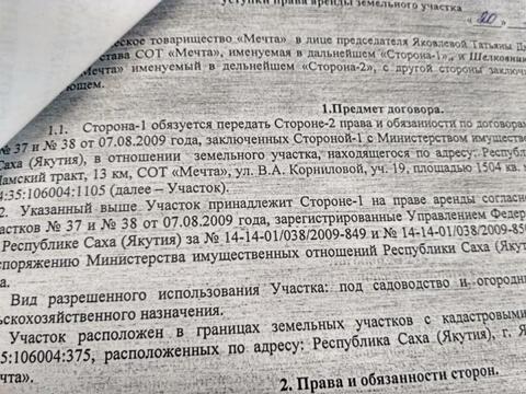 Продажа дома, Якутск, Намский тракт 13 км. - Фото 3