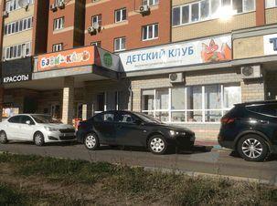 Продажа готового бизнеса, Мытищи, Мытищинский район, Ул. Мира - Фото 1