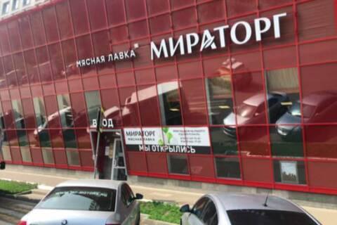 Продажа готового бизнеса, Одинцово, Можайское ш. - Фото 2
