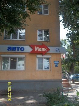 Продажа квартиры, Воронеж, Труда пр-кт. - Фото 1