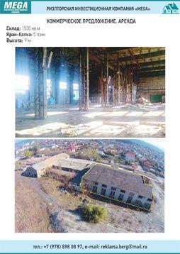 Производственно-складское помещение в аренду в Симферополе