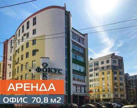 Аренда офиса в бизнес центре Ярославль. - Фото 1