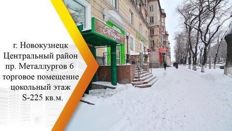 Продается Нежилое помещение. , Новокузнецк город, проспект Металлургов . - Фото 1