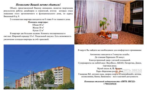 Сдается 2-комнатная квартира в г. Чехов, ул. Вишневый бульвар, д. 9 - Фото 2