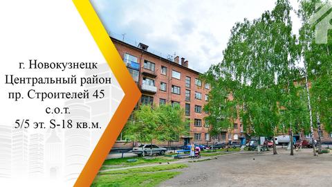 Продам комнату в 4-к квартире, Новокузнецк город, проспект Строителей . - Фото 1