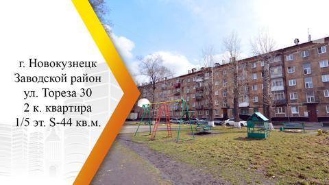 Сдам 2-к квартиру, Новокузнецк город, улица Тореза 30 - Фото 1