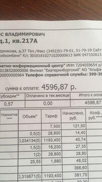 Продажа торгового помещения, Тюмень, Дальняя - Фото 4