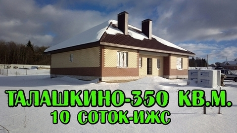 Коттедж 350кв.м, на 10сот, ИЖС, Талашкино, черн.отделка, свободная пла - Фото 1