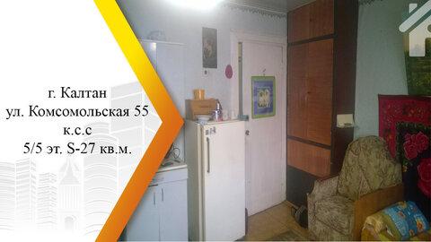 Продам комнату в 3-к квартире, Калтан г, Комсомольская улица 55 - Фото 1