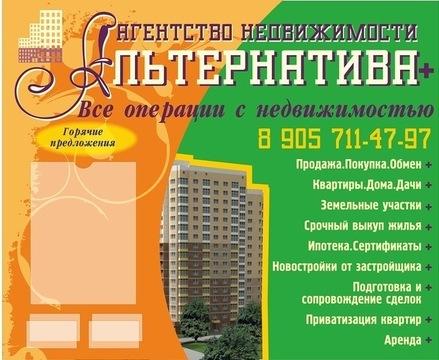 Куплю 1к.квартиру в г.Подольске в микрорайоне Кузнечиках .