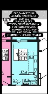 Объявление №61115312: Квартира 1 комн. Челябинск, Университетская Набережная ул., 59,