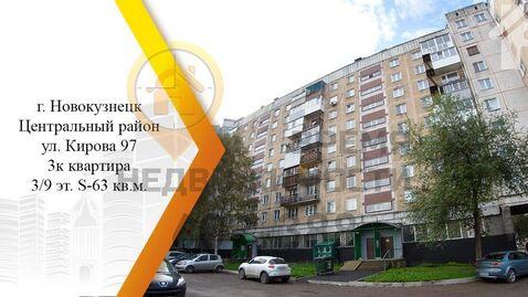 Продам 3-к квартиру, Новокузнецк г, улица Кирова 97 - Фото 1