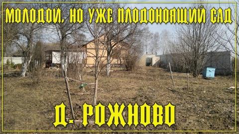 Уютный, небольшой особнячок - 52,8 кв.м, на 40 сотках, в д. Рожново - Фото 3
