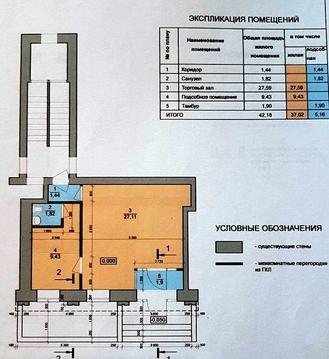 Помещение под офис г. Подольск 40м2 - Фото 2