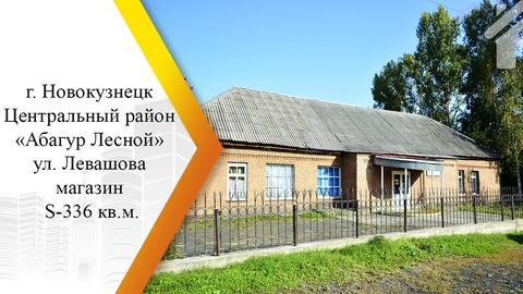 Сдается Магазин. , Новокузнецк город, переулок Левашова 13 - Фото 1