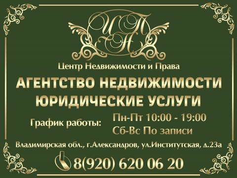 Готовый бизнес в г. Александров - Фото 1