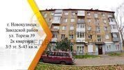 Продажа квартиры, Новокузнецк, Ул. Тореза