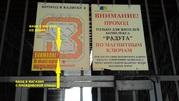 Аренда магазин 107м2 Загребский бульвар 9 - Фото 3