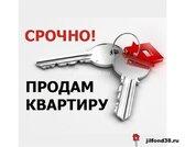 Продажа квартиры, Усть-Илимск, Ул. Крупской
