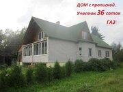 ИЖС Агалатово 36 соток с домом - Фото 4