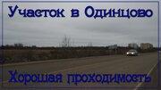 Земельный участок в Одинцово 12 соток, для вашего бизнеса! - Фото 5