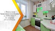 Продам 2-к квартиру, Новокузнецк город, Юбилейная улица 7 - Фото 1