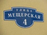 3-х комн. кв-ра в Новом Ступино, Купить квартиру Верзилово, Каширский район по недорогой цене, ID объекта - 318118845 - Фото 14