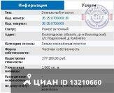 Продаюучасток, Вологда, Галкинская улица, 16